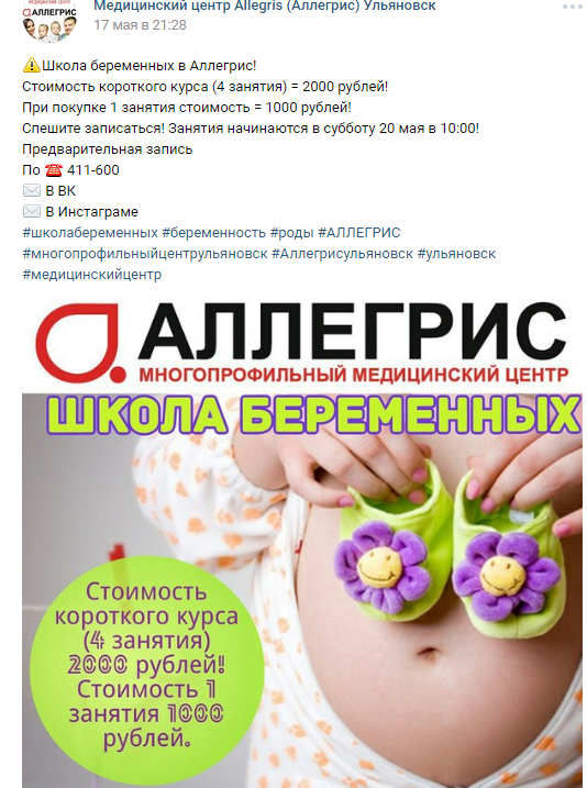Школа беременных