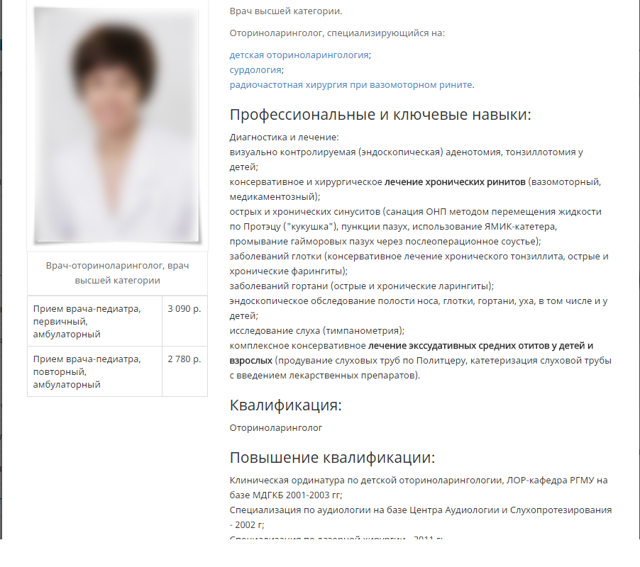 страница врача
