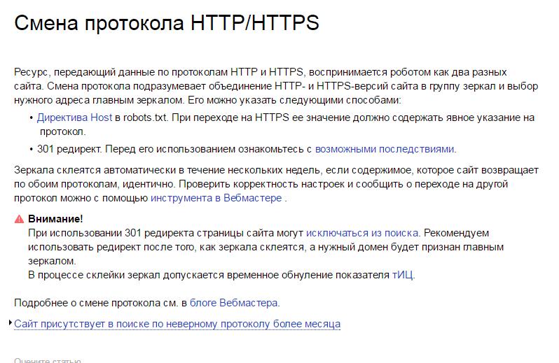 смена протокола https